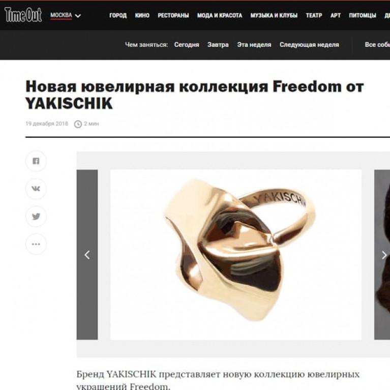 Коллекция  Freedom в TimeOut!