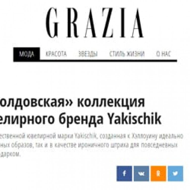 "Коллекция ""Метла!"" в GRAZIA"