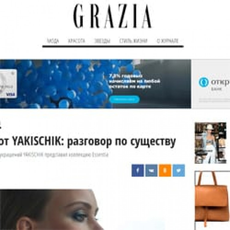 """Журнал """"Грация"""" о коллекции Essentia"""