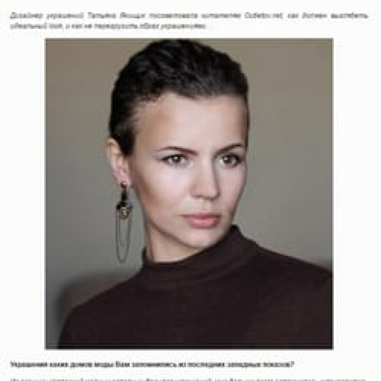 Интервью с Татьяной Якищик на outletov.net