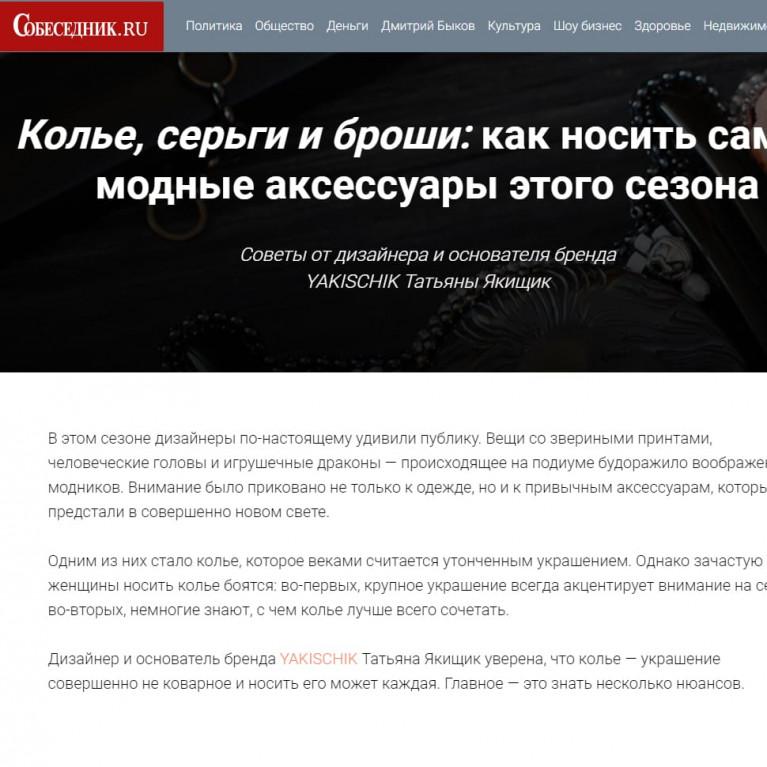 Интервью Татьяны Якищик  порталу Sobesednik.ru