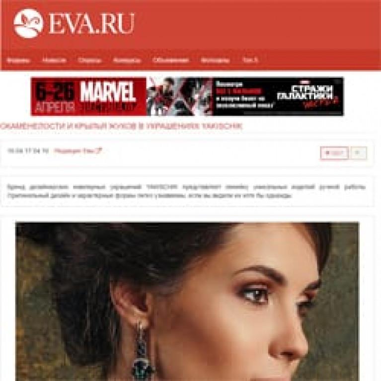 Публикация в Eva.ru