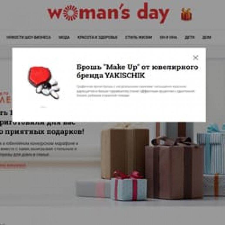 Украшения YAKISCHIK - партнер большого конкурса на Woman's day!