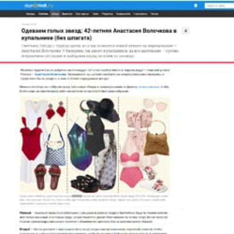 Стилисты lady.mail.ru рекомендуют колье YAKISCHIK Анастасии Волочковой))