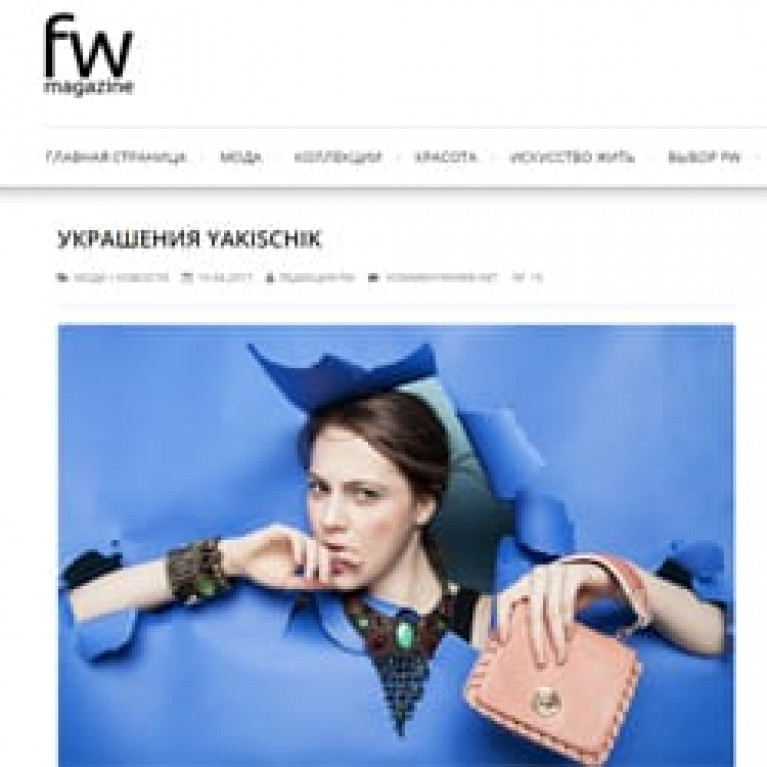 Публикация в FWmagazine.ru