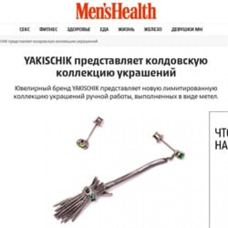 """Коллекция """"Метла!"""" в Men's Health"""