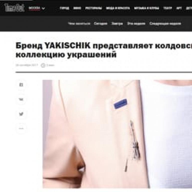 "Коллекция  ""Метла!"" в Timeout.ru!"
