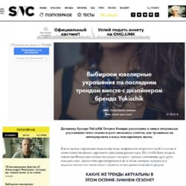 Выбираем трендовые украшения вместе с SNCMedia