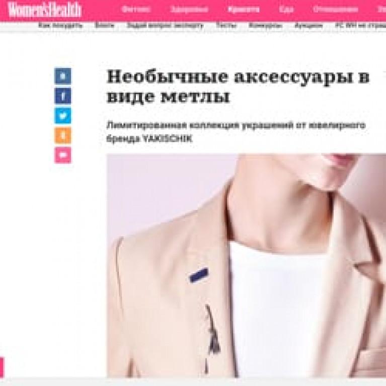"""Коллекция """"Метла!"""" в Women's Health Russia"""