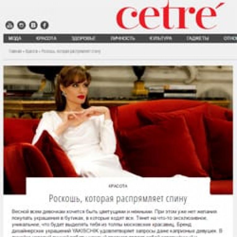 Пресс релиз в Cetre.ru
