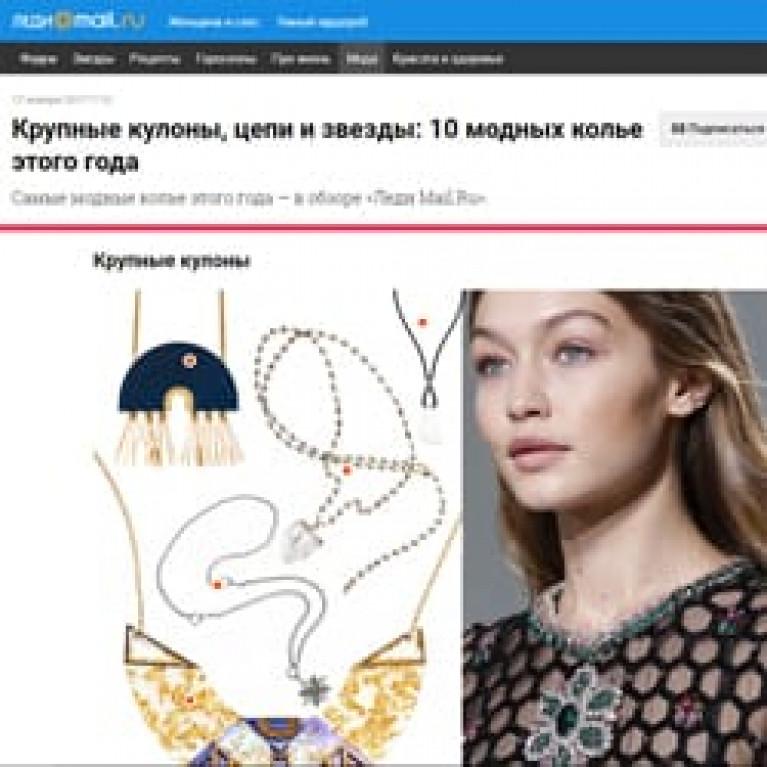 "Колье ""Having FUN"" must have 2017 по версии lady.mail.ru"